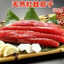天然紅鮭筋子【500g】送料無料・化粧箱入...