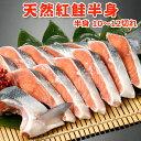 天然紅鮭【半身10〜12切】 送料無料
