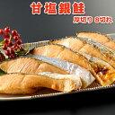 甘塩銀鮭【厚切り8切】送料無料 クーポン利用で300円OFF!