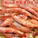 訳あり天然船凍甘エビ【1キロ 約45尾〜50尾】 送料無料