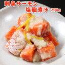 刺身サーモンの塩麹漬け【300g】 送料無料