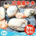 訳あり 広島産カキ1キロ【45〜50粒】送料無料