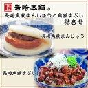 【岩崎本舗】の長崎角煮まんじゅうと角煮まぶし詰合せ(化粧箱入り)