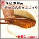 【岩崎本舗】の六日仕込角煮まんじゅう5個入(化粧箱入り)