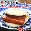 【岩崎本舗】の大とろ角煮まんじゅう5個入(袋入り)