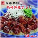 【岩崎本舗】の長崎角煮まぶし1袋(袋入り)