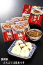 【岩崎本舗】の長崎角煮まんじゅうと豚どん詰合せ(化粧箱入り)