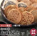 【送料無料】【ネット限定】お味見セット【初回限定】佐々木製菓