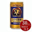 ジョージア ヨーロピアン コクの微糖185gx30本