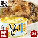 木の屋 いわし【味噌煮】24缶入 獲れたて仕込みのイワシ缶(...