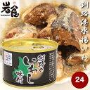 マルハニチロ いわし【味付】 釧路のいわし24缶入(1ケース)