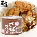 信田缶詰 国産 さば缶 さばの味噌煮【味噌煮】