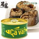 国産サバのレモンバジル味 LEMON BASIL Cava? サヴァ缶