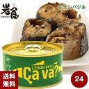 国産サバのレモンバジル味 LEMON BASIL Cava? サヴァ缶 24缶入(1ケース)
