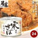 【送料無料】高木商店 寒さばの味噌煮【味噌煮】24缶(1ケース) 国産 さば缶