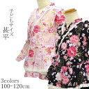 子供甚平(女の子)【八重桜】≪100-120サイズ≫