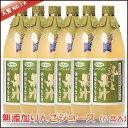 極付無添加りんごジュース(ジョナゴールド) 6本詰