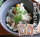 岩手・三陸炊き込みご飯の素(ホタテ&鮭)セット 各2合分 海鮮たっぷり炊き込みご飯