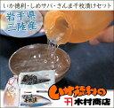 いか徳利・さんま千枚漬け・しめサバセット 岩手・三陸伝統の味