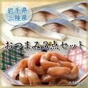 おつまみセット(さんま千枚漬け・しめサバ・イカ塩辛) 手軽で便利!ご飯のおともに!
