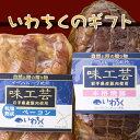 乾塩・熟成ベーコン / 本格焼豚ギフトセット