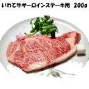 【いわちく】いわて牛サーロインステーキ用 200g 岩手県産ブランド牛肉 ステーキ肉 ギフト
