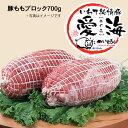 【いわちく】岩手県産豚肉 ももブロック350g×2パック