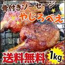 骨付きソーセージ やじろべえ10本入×2 合計1kg人気の骨付き肉 送料無料 バーベーキュ