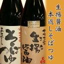 厳選素材を伝統の製法で仕上げた贅沢な調味料八木澤商店生揚醤油・本返しそばつゆ