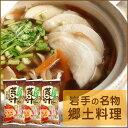 【志賀煎餅】せんべい汁(2~3人前)×3袋セット岩手名物・郷土料理 南部地方 南部煎餅 お鍋 B級グルメ