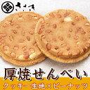 厚焼せんべい(ピーナッツ)16枚入り 岩手県一関市の人気のお菓子