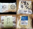 生麺 4種セット(生そうめん・生うどん・生そば・手もみ中華そば)1袋3-4食入り 人気のなま麺食べ比べ