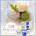 北いわてアイスクリームセット(12個入)バニラ・山ぶどう・江...
