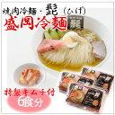 【焼肉・冷麺ひげ】 髭特製 盛岡冷麺(2人前×3セット)生冷麺6食分 自家製キムチ付