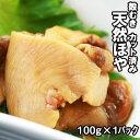 【海人】三陸産・天然ほや(殻剥き)100g おさしみホヤカット済みで便利 使い切りサイズ