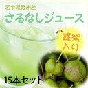 さるなしドリンク190ml(缶ジュース)15本セット岩手県軽米町産サルナシ使用 豊富なビタミン