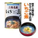【宏八屋】いちご煮425g(1缶・2〜3人前) ウニとアワビ...