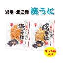 焼うに キタムラサキウニ80g&バフンウニ80g 2種詰セット(ギフト箱入り)