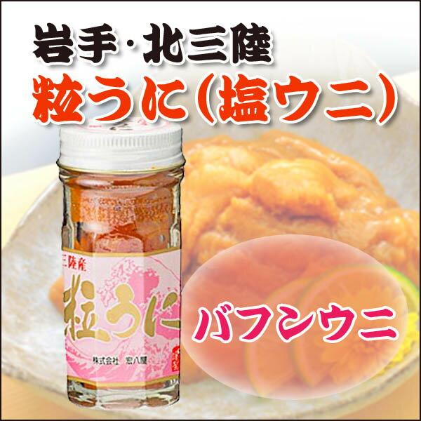 粒うに/バフンウニ (ビン詰)60g ご飯のお共におつまみに「塩ウニ」