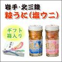 粒うに(塩ウニ) キタムラサキウニ60g&バフンウニ60g 2種詰セット(ギフト箱入り)