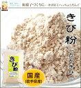 岩手県産雑穀 きび粉(たかきび粉) 300g