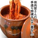 【焼肉ヤマト】焼肉屋さんの手造り特選キムチ800g(壺無し)
