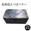 バター 北海道 よつばバター 加塩 450g(1ポンド)