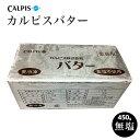バター カルピスバター 無塩(カルピス社)450g(1ポンド)食塩不使用