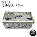 【カルピスバター 加塩(カルピス社)】【450g(1ポンド)】バター 業務用 加塩 有塩 450g