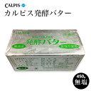 バター カルピスバター 醗酵 無塩(カルピス社)450g(1ポンド)