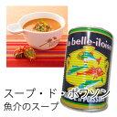 スープ・ド・ポワソン(魚介のスープ)/400g 1缶 魚介 スープ 濃厚