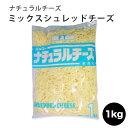【ミックスシュレッドチーズ FT】【1000g(1kg)】チーズ ナチュラルチーズ 業務用 通販 【RCP】