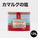 【カマルグの塩】カマルグ ペルル・ド・セル/125g [PERLE DE SEL DE CAMARGUE] 塩 ソルト 海塩 カマルグ 高級レストラン 食塩 1...