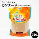 ラ・ペルーシュ カソナード(ベギャンセ社)750g 砂糖 シ...